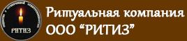 """Ритуальная компания ООО """"РИТИЗ"""""""